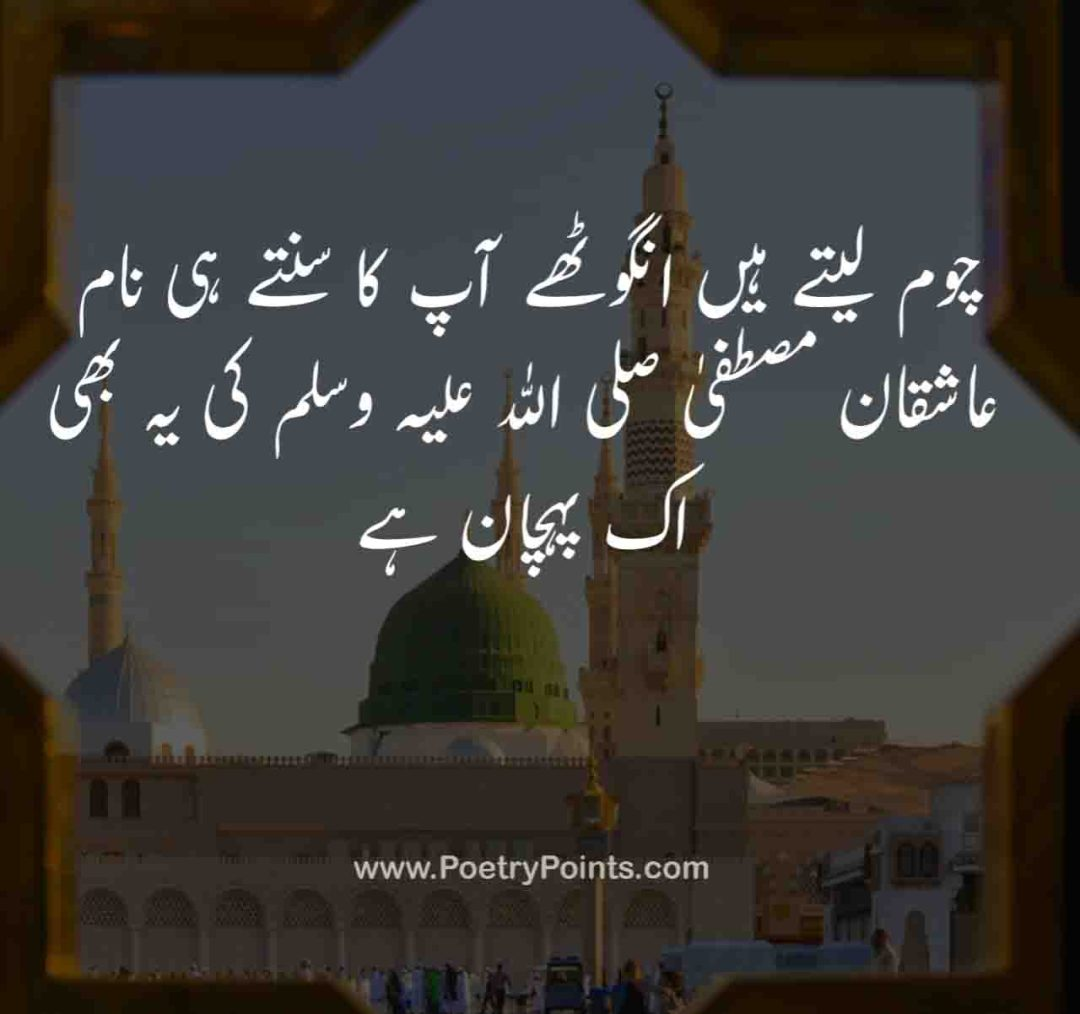 12 Rabi ul Awal Poetry Images