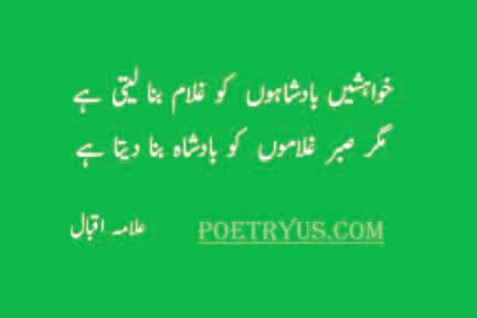 Allama Iqbal in Urdu poetry