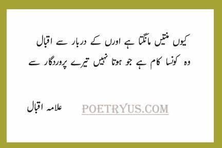 ishq poetry by allama iqbal