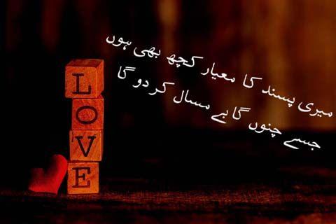 attitude love shayari in urdu