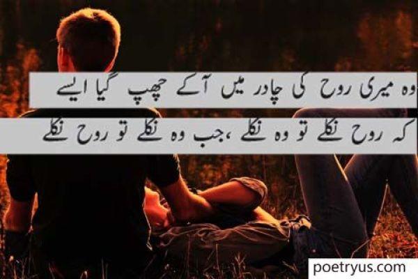 rooh love poetry
