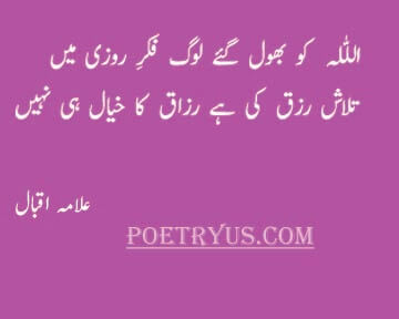 shayri in urdu allama iqbal