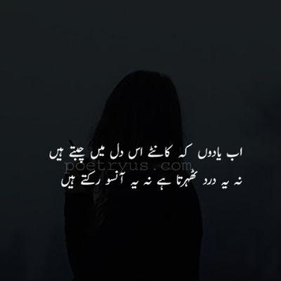 dard quotes in urdu