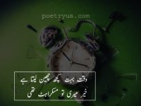 Waqt bohat Kuch Chean Lata Hai-shayari on time in urdu