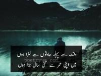 Waqt Sy Phaly Hadso Sy Lara Hon-waqt nahi hai shayari in urdu