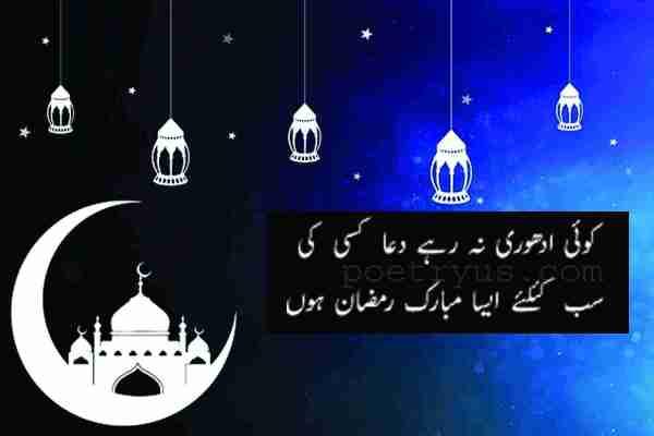 ramadan images with quotes in urdu