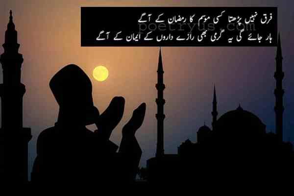 garmi ramzan poetry in urdu