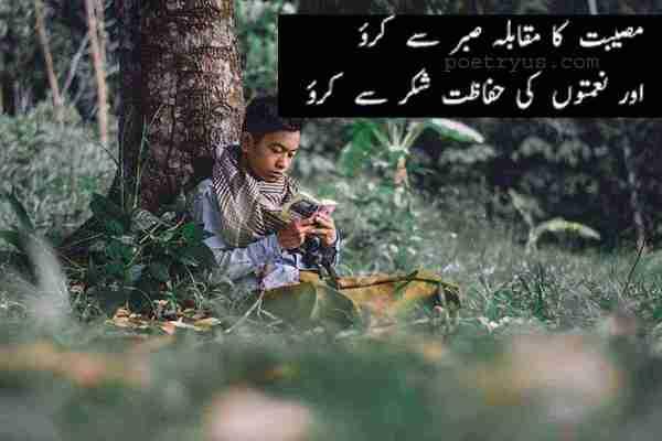 namet quotes in urdu