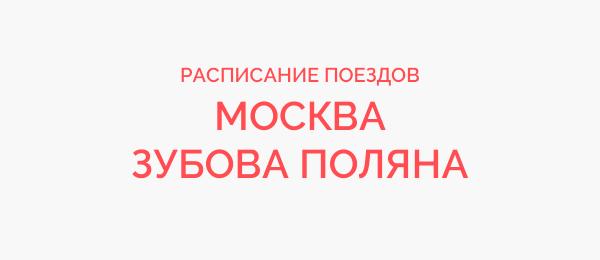 Поезд Москва - Зубова Поляна расписание на 2020 год, цена ...