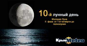 Сегодня - 10 лунные сутки. Время учреждать традиции