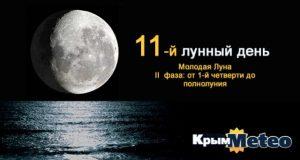 Сегодня - 11 лунные сутки. Бойтесь краха - идите вперёд!