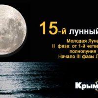 """Сегодня - 15 лунные сутки. Пожинаем """"плоды"""" и пытаемся не испортить будущее"""