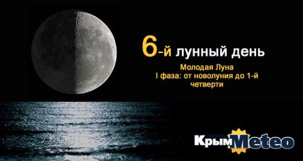 Сегодня — 6 лунные сутки. Не думайте много и не грузите себя бытовыми мелочами