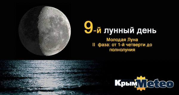 Сегодня - 9 лунные сутки. Сохраняйте спокойствие и ничего не бойтесь, но на рожон не лезьте