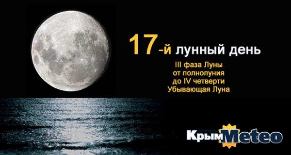 Сегодня — 17 лунные сутки. Дарим себе свободу и радуемся!