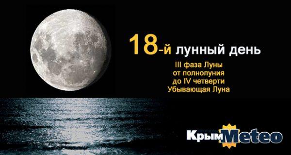 Сегодня — 18 лунные сутки. Нечего на зеркало пенять, коли рожа крива
