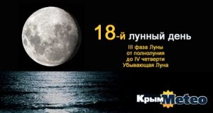 Сегодня - 18 лунные сутки