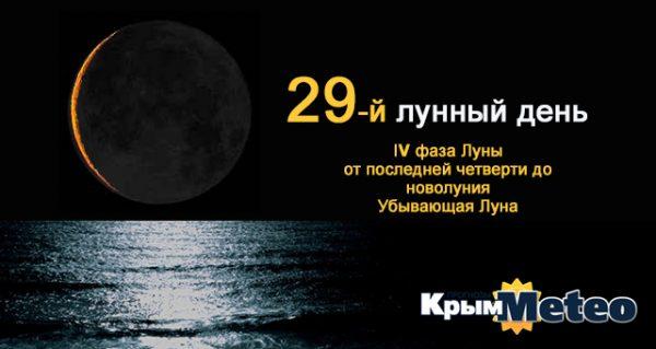 Сегодня - 29 лунные сутки. Будьте осторожны и лучше молчите...
