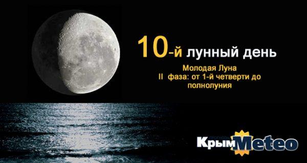 Сегодня — 10 лунные сутки. Время учреждать традиции