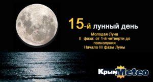 Сегодня - 15 лунные сутки.