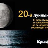 """Сегодня - 20 лунные сутки. Соблюдайте """"золотую середину""""!"""