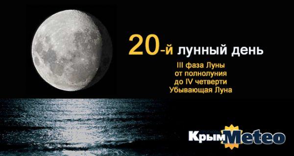 Сегодня - 20 лунные сутки