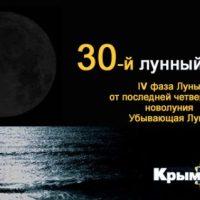 Сегодня - 30 лунные сутки. Время собирать камни...