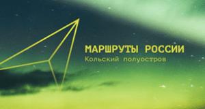 Молодежь Крыма может принять участие в уникальной экспедиции по Кольскому полуострову