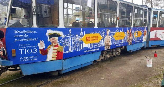 По Евпатории будет курсировать трамвай со сказочными персонажами
