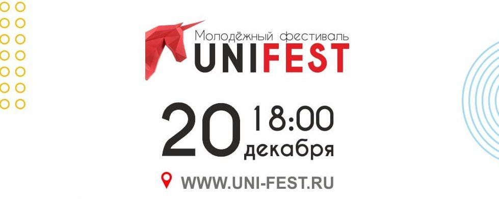UNI FEST – в декабре состоится первый молодежный фестиваль в онлайн-формате