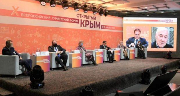 X туристский форум «Открытый Крым» стартовал