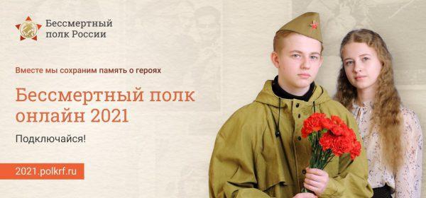 Прием заявок в онлайн-шествие Бессмертного полка продлён до 9 мая