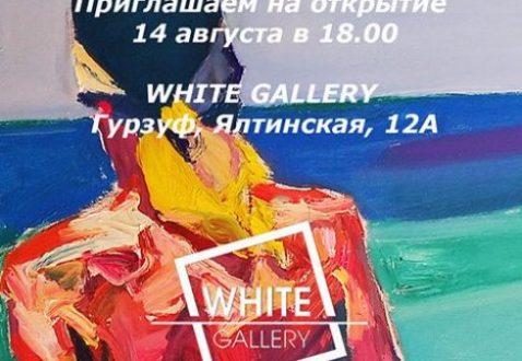 В Гурзуфе в галерее White Gallery - выставка художника Рената Рамазанова «Море21»
