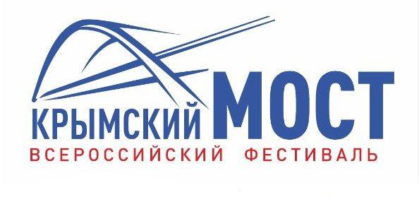 Всероссийский фестиваль «Крымский мост» состоится в Судаке и Феодосии 8-12 сентября