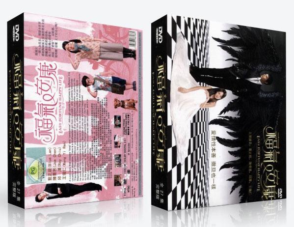 EASY FORTUNE HAPPY LIFE 福气又安康 TAIWANESE DRAMA - Poh Kim Video