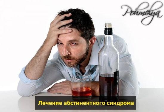 После алкоголя рвет целый день. Рвота после алкогольного отравления — как ее остановить