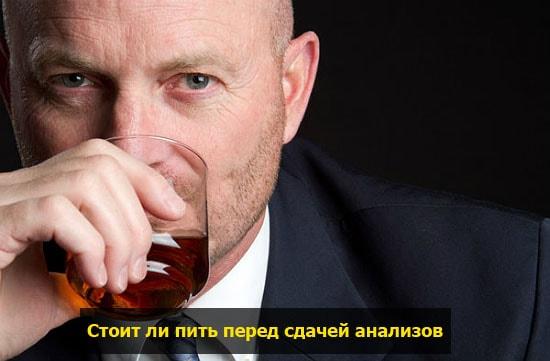 Если выпить пиво перед сдачей крови
