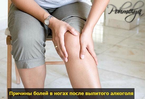 Почему после употребления алкоголя болят ноги и что с этим делать
