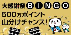 ssLeftNavi__bingo.png