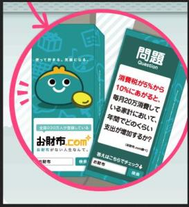お財布.comの地下鉄つり革広告キャンペーン