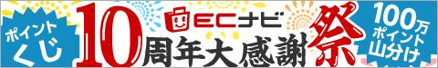 ECナビ10周年大感謝祭イベント