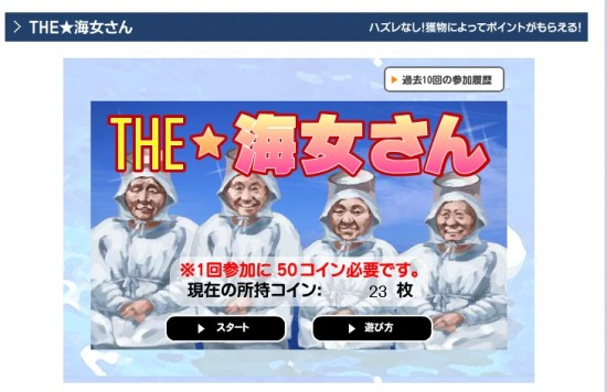THE☆海女さんゲーム