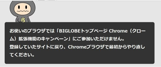 ブラウザはGoogle Chromeのみが対象です。