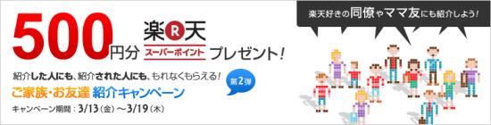 会員登録&買物でもれなく楽天ポイント500円分プレゼント