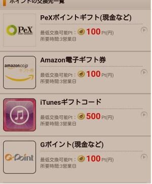 ドリプラは100円から換金