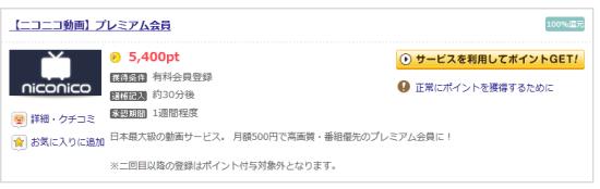 「ニコニコ」の検索結果 ポイントサイトのげん玉 2016-03-09 17-37-22