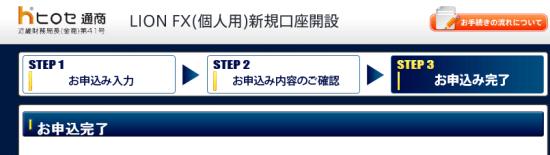FX - 外国為替証拠金取引 - ヒロセ通商株式会社 2016-03-07 13-50-50