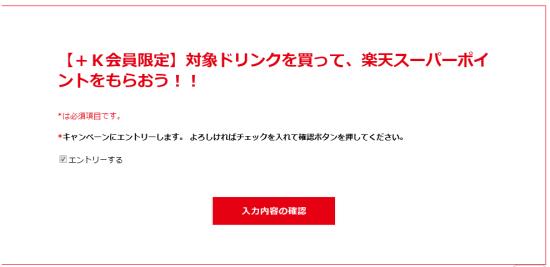 【+K会員限定】対象ドリンクを買って、楽天スーパーポイントをもらおう!! 2016-05-19 15-04-12