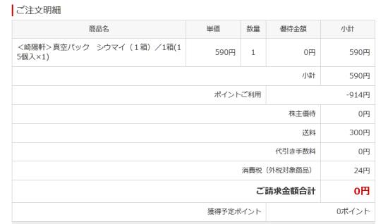 ショッピングカート - 三越伊勢丹オンラインストア 2016-07-30 11-33-52