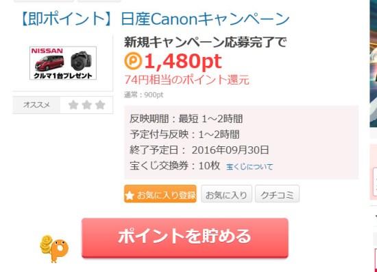 日産Canonキャンペーン